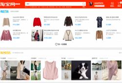 Taobao guide 2